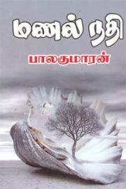 Manal Nadhi - மணல் நதி