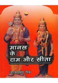 Manas Ke Ram Aur Sita