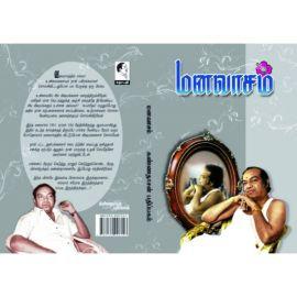 மனவாசம் - கவிஞர் கண்ணதாசன் - Manavasam - Kavignar Kannadasan - Tamil