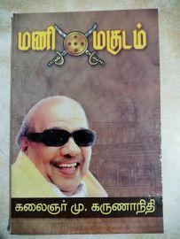 Mani Makudam by Kalaignar M Karunanidhi மணி மகுடம் - கலைஞர் மு. கருணாநிதி