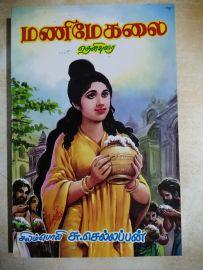 Manimegalai Thelivurai by Silamboli Chellappan மணிமேகலை தெளிவுரை - சிலம்பொலி சு. செல்லப்பன்