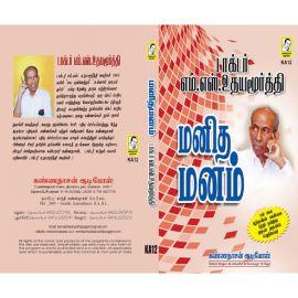 மனித மனம் (அண்ணாதுரை கண்ணதாசன் குரலில்) - எம். எஸ். உதயமூர்த்தி - Manitha Manam - M.S. Udayamurthy - Audio CD