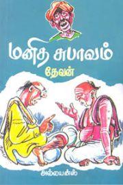 மனித சுபாவம் - Manitha Subhavam