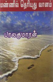 Mannil Theriyudhu Vaanam - மண்ணில் தெரியுது வானம்