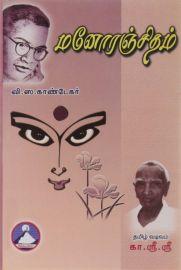 மனோரஞ்சிதம் - Manoranjitham
