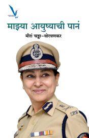Mazya Aayushyachi Pane