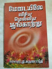 Medayilae Veesiya Melliya Poongatru by Kalaignar M Karunanidhi மேடையிலே வீசிய மெல்லிய பூங்காற்று - கலைஞர் மு. கருணாநிதி
