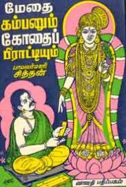 மேதை கம்பனும் கோதைப் பிராட்டியும் - Medhai Kambanum Kodhai Piratiyum