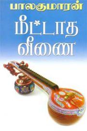 Meettatha Veenai @ Meetadha Veenai @ மீட்டாத வீணை