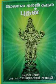 Melaana Kalvi Tharum Budhan by Jothisha Beeshmar Dr.Bala Josiyar Swami மேலான கல்வி தரும் புதன் - ஜோதிஷ பீஷ்மர் டாக்டர் பால ஜோசியர் சுவாமி
