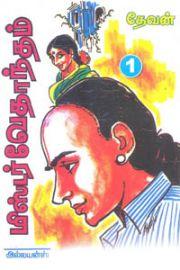 மிஸ்டர் வேதாந்தம் - 1 - Mister Vethantham - 1