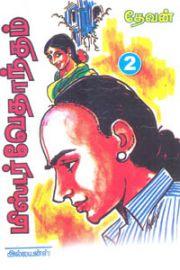 மிஸ்டர் வேதாந்தம் - 2 - Mister Vethantham - 2