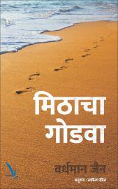Mithacha Godwa