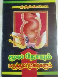 Moola Noyum Maruthuva Muraigalum - Hemorrhoids & Treatment by Dr.G Thiruvengadam.R.I.M.P மூலநோயும் மருத்துவ முறைகளும் - டாக்டர் ஜி.திருவேங்கடம் R.I.M.P