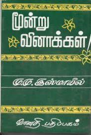 மூன்று வினாக்கள் - நீதிபதி மு.மு. இஸ்மாயில் - Moondru Vinaakal