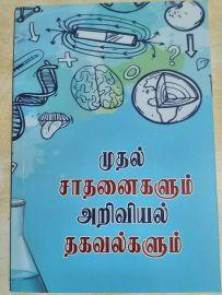 Mudhal Sadhanaigalum Ariviyal Thagavalgalum by Balaji முதல் சாதனைகளும் அறிவியல் தகவல்களும் - பாலாஜி