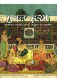 Mughal Haram: Samkalin Rajneeti, Samaj, Sanskriti Avam Mahilaye