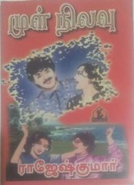 Mul Nilavu by Rajeshkumar முள் நிலவு - ராஜேஷ்குமார்