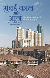 Mumbai Kal Ani Aaj