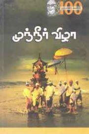 முந்நீர் விழா - Munneer Vizha