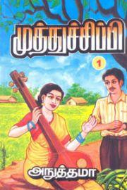 முத்துச் சிப்பி - 1 - Muthu Chippi - 1