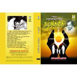 கவிஞர் கண்ணதாசனின் நம்பிக்கை - NAMBIKKAI - KANNADASAN - Audio CD
