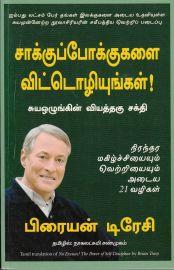 NO EXCUSES  - Tamil - சாக்குப்போக்குகளை விட்டொழியுங்கள்.  சுயஒழுங்கின் வியத்தகு சக்தி - பிரையன் டிரேசி - Suyaozhungin Viyathagu Sakthi - Brian Tracy