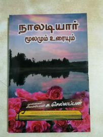 Naaladiyaar Moolamum Urayum by Dr. Silamboli Chellappan நாலடியார் மூலமும் உரையும் -  முனைவர் சிலம்பொலி சு. செல்லப்பன்