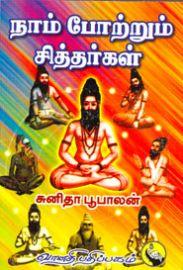 நாம் போற்றும் சித்தர்கள் - சுனிதா பூபாலன் - Naam Potrum Siddhargal