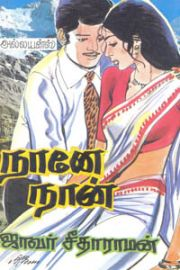 நானே நான் - Naane Naan