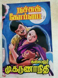நச்சுக் கோப்பை - கலைஞர் மு. கருணாநிதி Nachu Koppai by Kalaignar M Karunanidhi