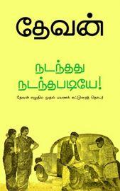 நடந்தது நடந்தபடியே - Nadanthathu Nadanthapadiyae