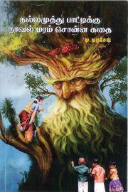 நல்லமுத்து பாட்டிக்கு நாவல் மரம் சொன்ன கதை - Nallamuthu Pattikku Naaval Maram Sonna Kathai