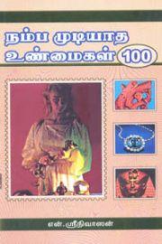 நம்ப முடியாத உண்மைகள் - Namba Mudiyatha Unmaikal - Nambha Mudiyadha Unmaigal