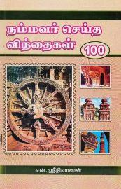 நம்மவர் செய்த விந்தைகள் - Nammavar Seitha Vindhaikal - Namavar Seidha Vindhaigal
