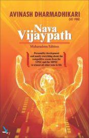 Nava Vijaypath (Maharashtra Edition)