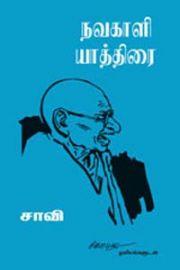நவகாளி யாத்திரை - Navakaali Yathirai - Navakali Yatirai