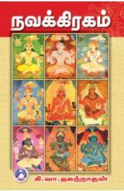 நவக்கிரகங்கள் - Navagrahangal