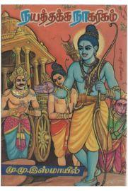 நயத்தக்க நாகரிகம் -நீதிபதி மு.மு. இஸ்மாயில் - Nayathakka Naagarigam