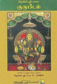 நெமிலி ஸ்ரீ பாலா குருபீடம் - நெமிலி ஸ்ரீபாபா - Nemili Sri Baala Gurupeedam