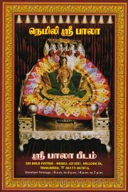 நிம்மதி அளிக்கும் நெமிலி பாலா - நெமிலி ஸ்ரீபாபா - Nimadhi Alikkum Nemili Bala