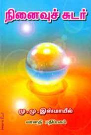 நினைவுச் சுடர் -நீதிபதி மு.மு. இஸ்மாயில் - Ninaivu Sudar