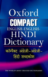 OXFORD COMPACT ENGLISH - ENGLISH - HINDI DICTIONARY - The World's most trusted dictionaries