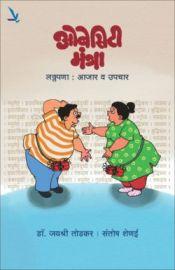 Obesity Mantra Latthapana Ajar V Upchar
