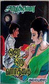 ஒரே ஒரு வார்த்தை - Orae Oru Vaarthai