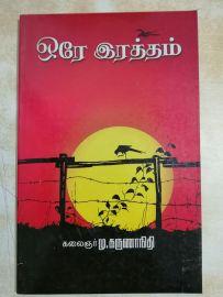 Ore Ratham by Kalaignar M Karunanidhi ஒரே இரத்தம் - கலைஞர் மு. கருணாநிதி