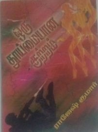 Oru Thooimayana Kutram by Rajeshkumar ஒரு தூய்மையான குற்றம் - ராஜேஷ்குமார்