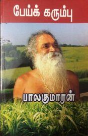 Pei Karumbu - பேய்க் கரும்பு