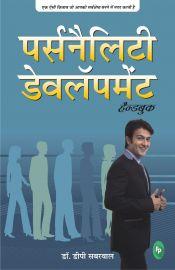 PERSONALITY DEVELOPMENT HANDBOOK - Hindi