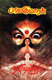 PURUSHAVADHAM - புருஷவதம்
